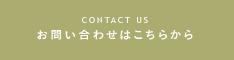この画像には alt 属性が指定されておらず、ファイル名は 190121_de-au_banner_contact.jpg です